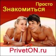 Сайт знакомств PrivetON